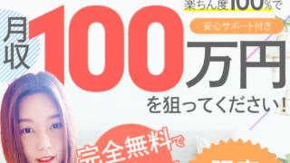 最短30秒で月収100万円のワザ(AKIのLINE)