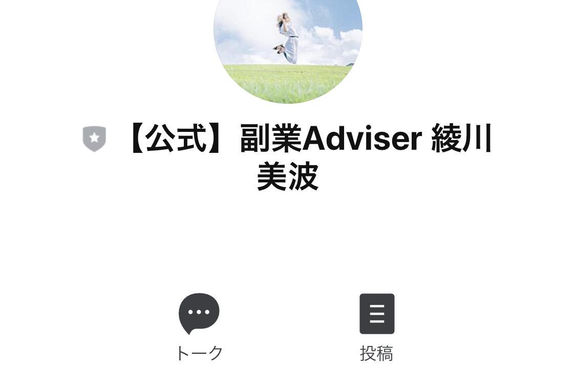 副業adviser 綾川美波のLINE