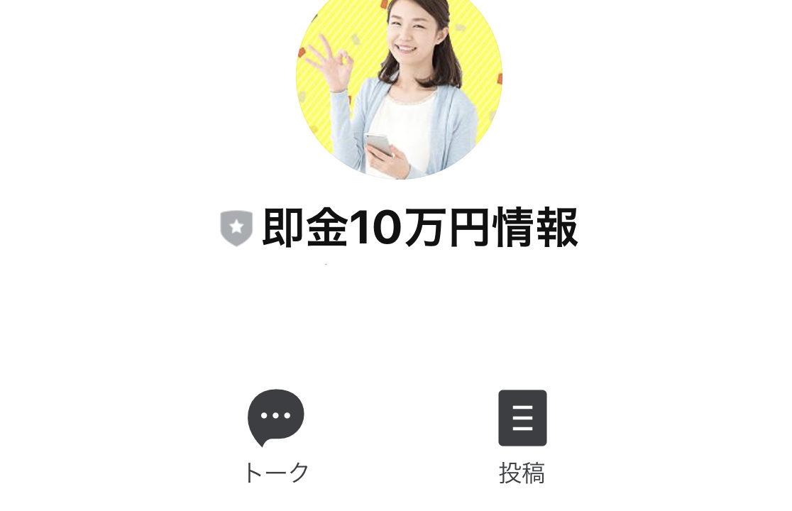 即金10万円情報のLINE