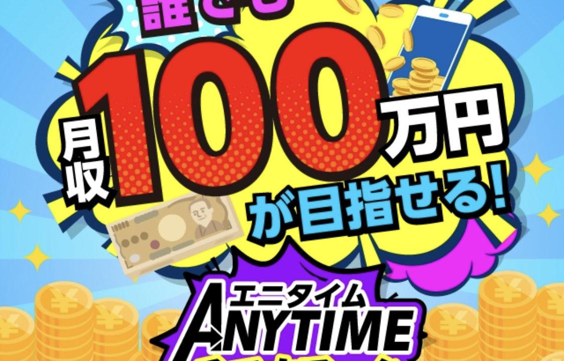 月収100万円副業 Anytime(エニタイム)