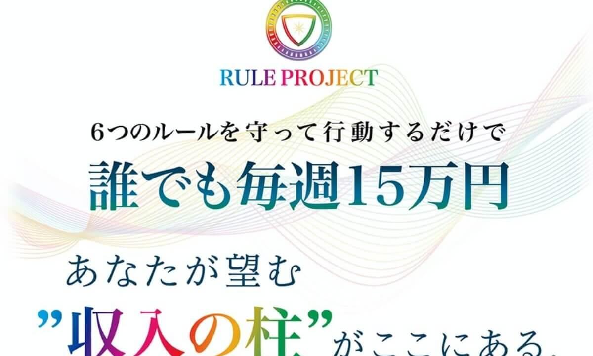 RULE PROJECT(ルールプロジェクト)