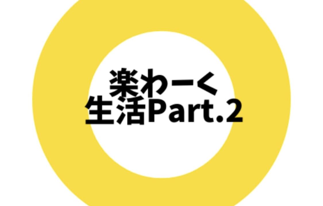 楽わーく生活Part.2