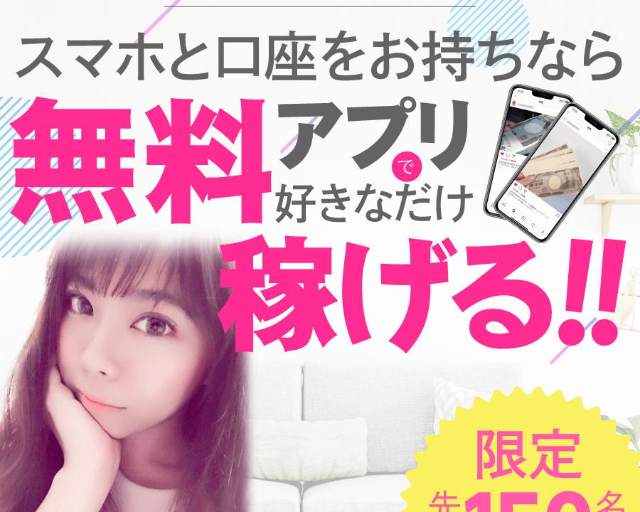 最短で10万円稼ぐ方法(NAKAMURAのLINE)
